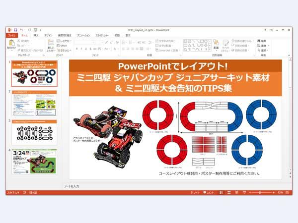 パワポでレイアウト ジャパンカップ ジュニアサーキットのpowerpoint