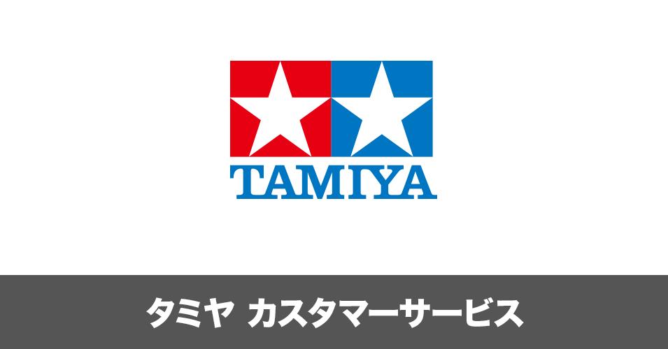 タミヤ カスタマー サービス
