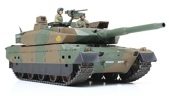 1bdaee43e512 Japan Ground Self Defense Force Type 10 Tank Item No:35329. Item image