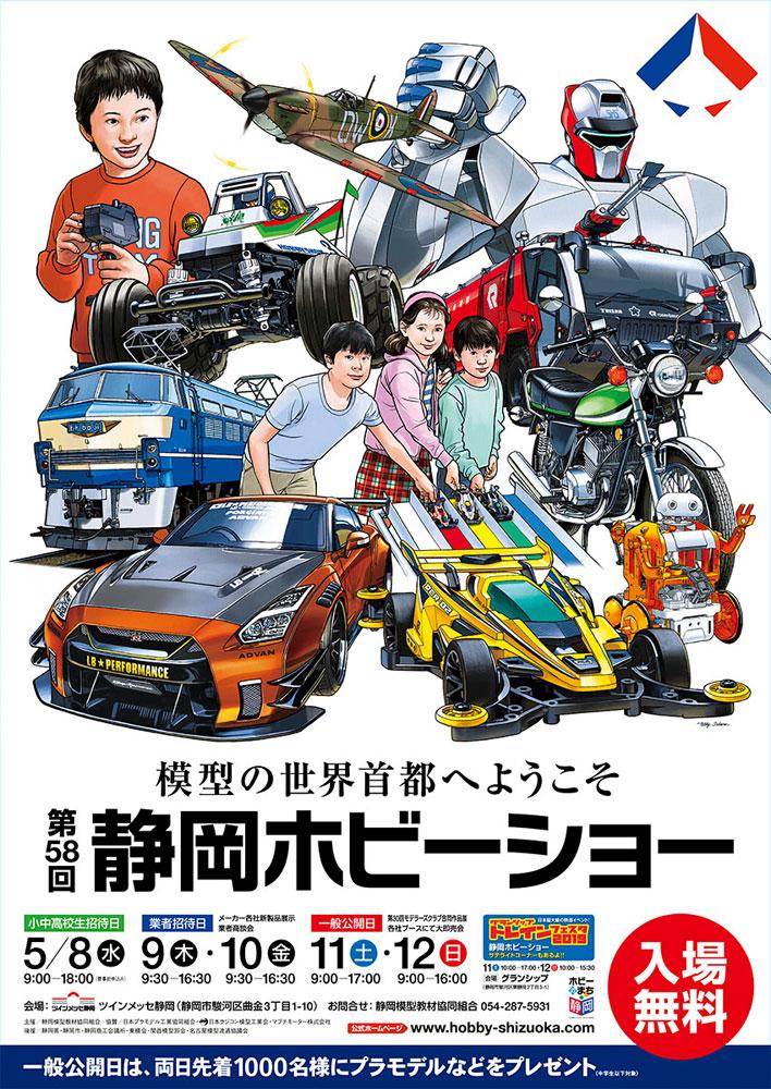 Shizuoka Hobby Show 2020.Shizuoka Hobby Show 2019
